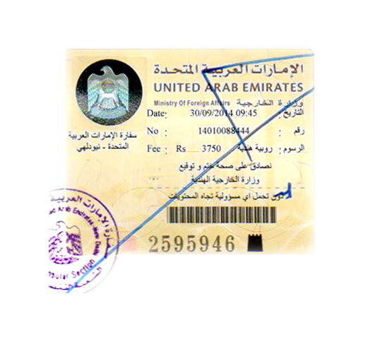 Document Attestation for UAE, UAE Consulate Attestation in Navsari, UAE Attestation in Navsari, Navsari issued certificate attestation for UAE, Embassy of UAE Attestation in Navsari, Certificate Attestation from UAE Embassy in Navsari,