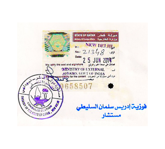 Document Attestation for Qatar, Qatar Consulate Attestation in Ratlam, Qatar Attestation in Ratlam, Ratlam issued certificate attestation for Qatar, Embassy of Qatar Attestation in Ratlam, Certificate Attestation from Qatar Embassy in Ratlam, Birth certificate Attestation for Qatar in Ratlam, Degree certificate Attestation for Qatar in Ratlam, Marriage certificate Attestation for Qatar in Ratlam,
